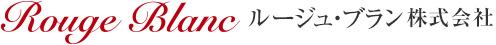 ルージュ・ブラン株式会社
